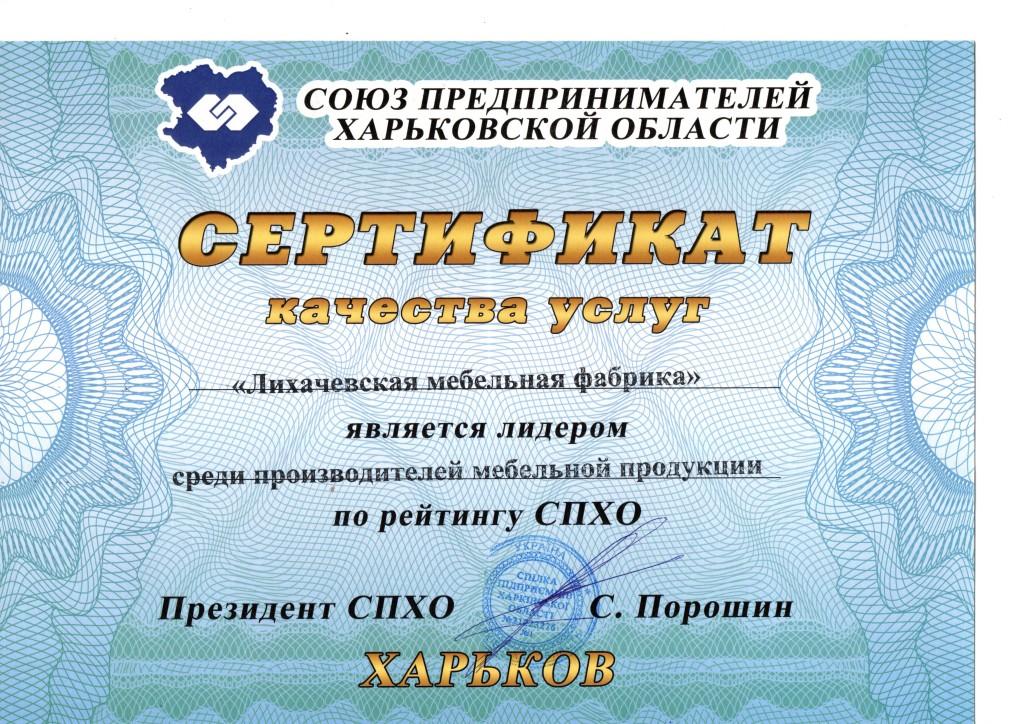 Харьков сертификат 2016
