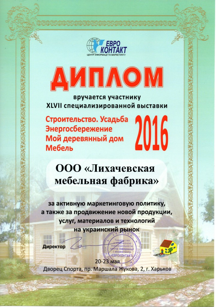 Харьков Евро-контакт 2016