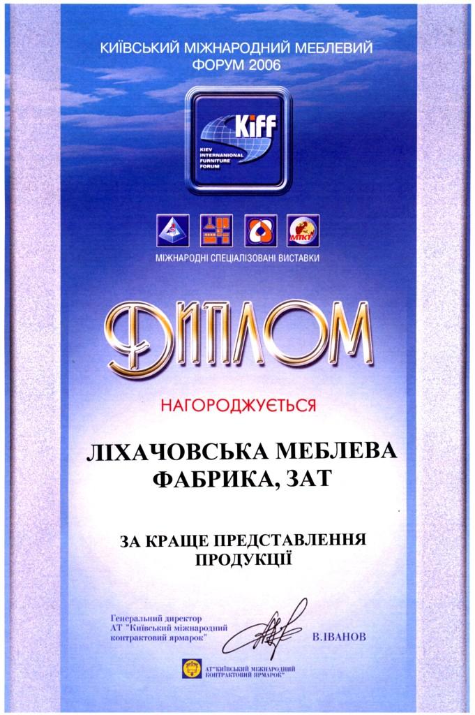 Киевский форум 2006