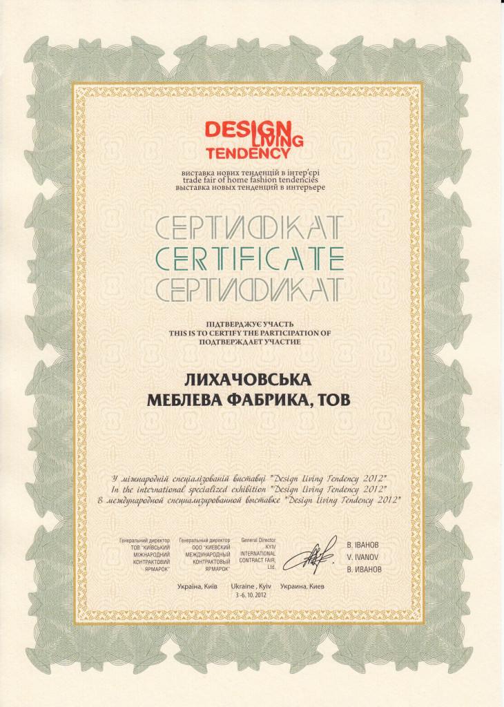 Выставка 2012 Design Living Tendency