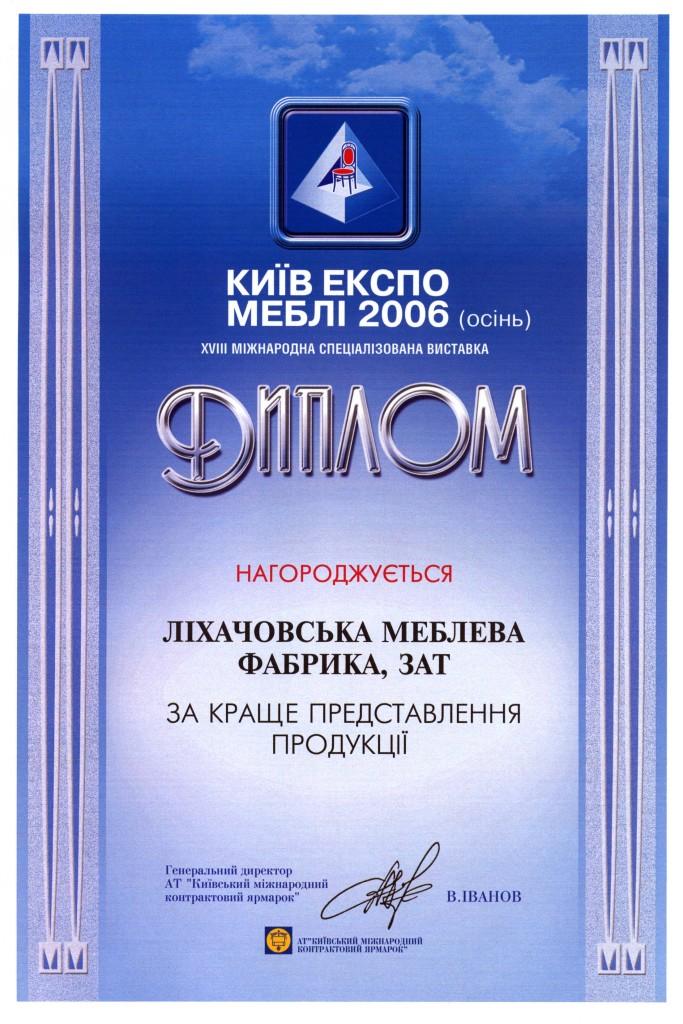 КИЕВ-ЭКСПО 2006 мебель